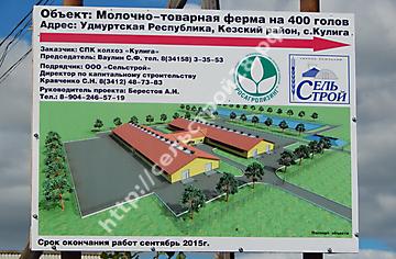 Строительство молочно-товарной фермы на 400 голов_1